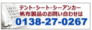 テント、シート、シーアンカー、帆布製品のお問い合わせは0138-27-0267
