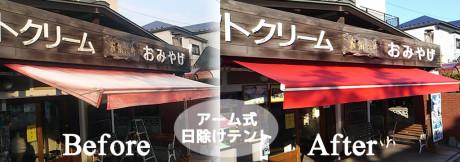 アーム式日除けテント before/after