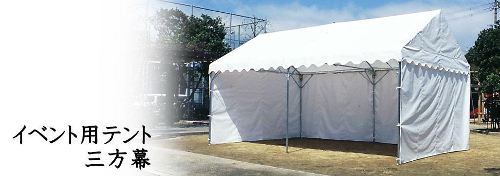 イベント用テント 三方幕